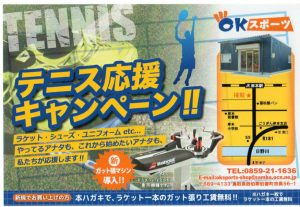米子OKスポーツ テニス バドミントン ガット張り無料
